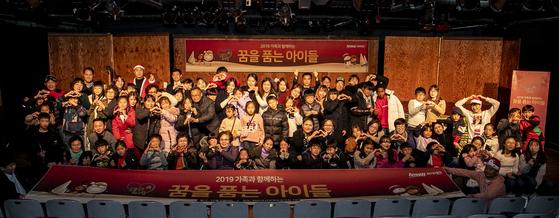 한국암웨이 미래재단의 사회공헌프로그램 '꿈을 품는 아이들'을 위한 뮤지컬 공연이 열렸다. 이날 공연에 초청된 어린이,청소년과 보호자들이 무대에서 기념촬영을 하고 있다.