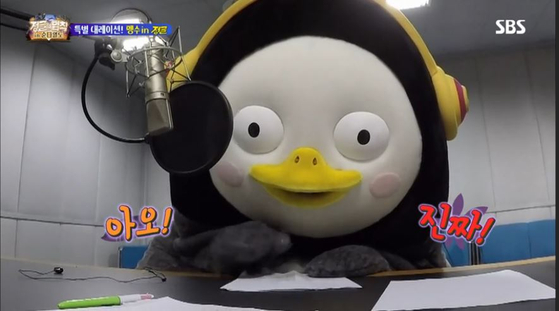 SBS '정글의 법칙'에 출연한 펭수.