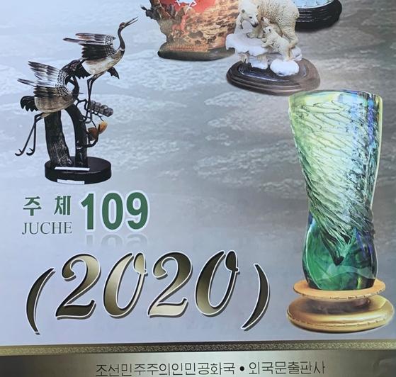 북한 외국문출판사가 발행한 2020년 달력. 박용한
