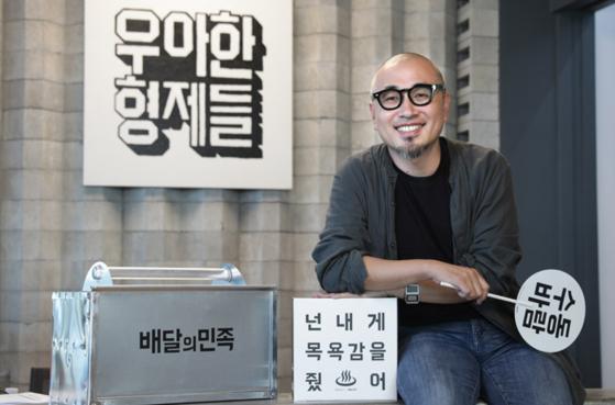 배달의민족은 창의적인 마케팅으로 유명하다. 다양한 마케팅용 굿즈를 들고 있는 김봉진 대표의 모습 [사진 중앙포토]