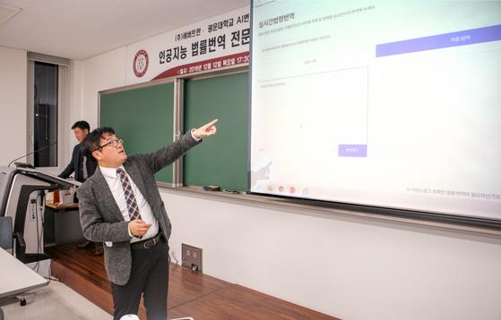 광운대 AI번역산업연구센터장 이일재 교수가 인공지능 법령번역 전문서비스를 시연해보이고 있다.