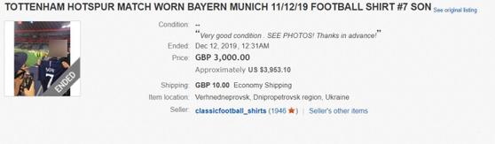 손흥민의 유니폼을 받은 우크라이나 팬이 경매사이트에 올린 판매글. [이베이 홈페이지=뉴스1]
