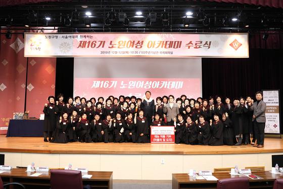 서울여대, 노원구청과 함께하는 제16기 노원여성아카데미 수료식 개최