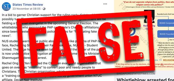 싱가포르 반정부 인사가 운영하는 '스트레이츠 타임스 리뷰' 페이스북 계정에 올라온 글에 대해 '거짓'이라고 반박하는 싱가포르 정부의 입장 성명에 첨부된 이미지. [싱가포르 정부 홈페이지 캡처]