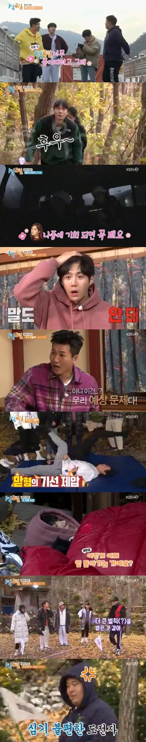 KBS 2TV '1박2일' 시즌4