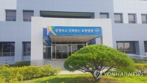 대구지법 포항지원. [연합뉴스]
