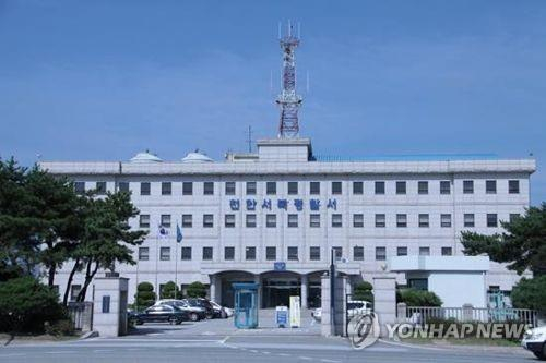 천안서북경찰서. [연합뉴스]