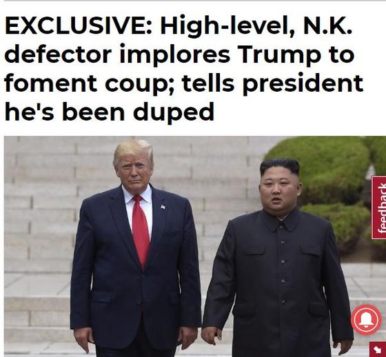트럼프 앞 고위급 탈북자의 편지 한 통 김정은에 속고 있다