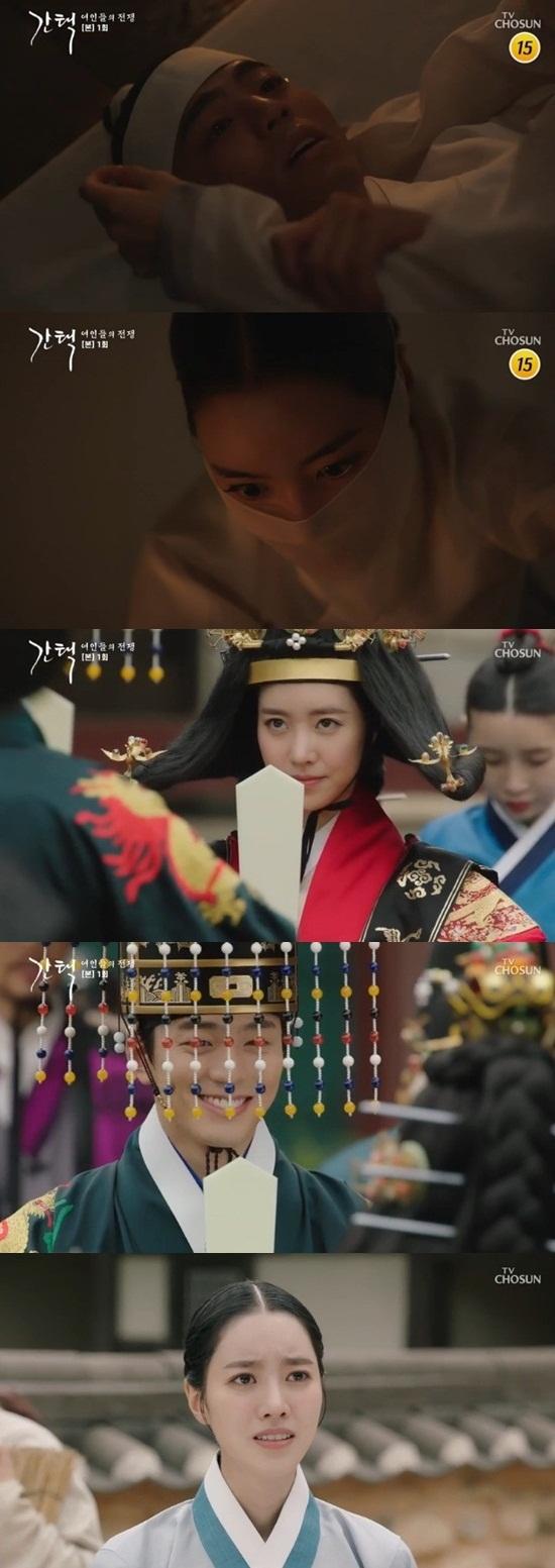 TV CHOSUN '간택-여인들의 전쟁'
