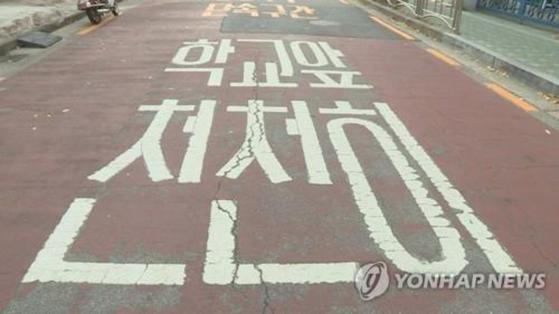 애 갑자기 뛰어나오면··· 과잉처벌 논란 민식이법 개정 청원