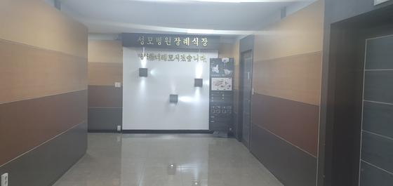 경북 상주시 성모병원 장례식장. 신혜연기자