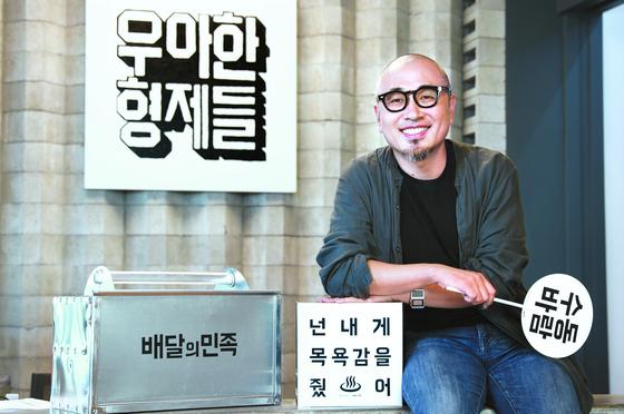 배달의 민족 김봉진 대표. 김경빈 기자