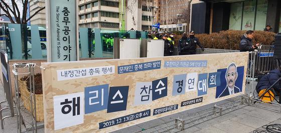 '해리스 대사 참수 경연 대회'가 13일 주한 미국 대사관에서 불과 70m떨어진 곳에서 열렸다. 이날 경찰은 집히를 제지하지 않고 멀찍이서 지켜보기만 했다. 장세정 기자