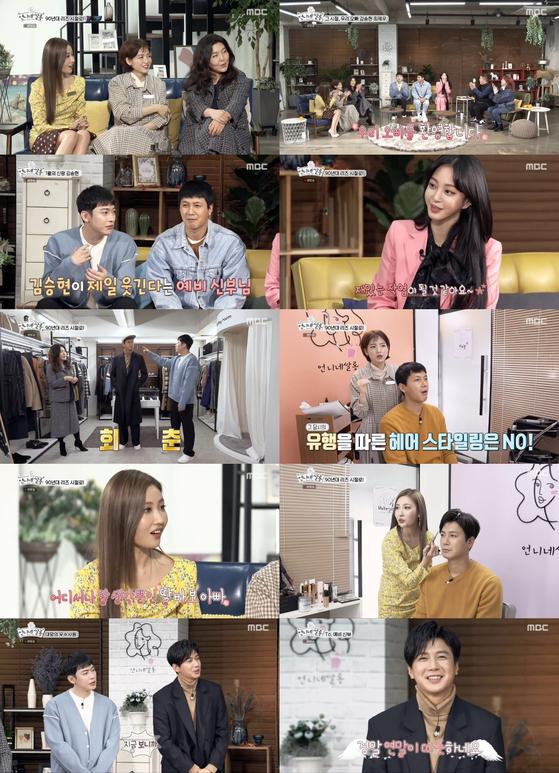 MBC '언니네쌀롱'