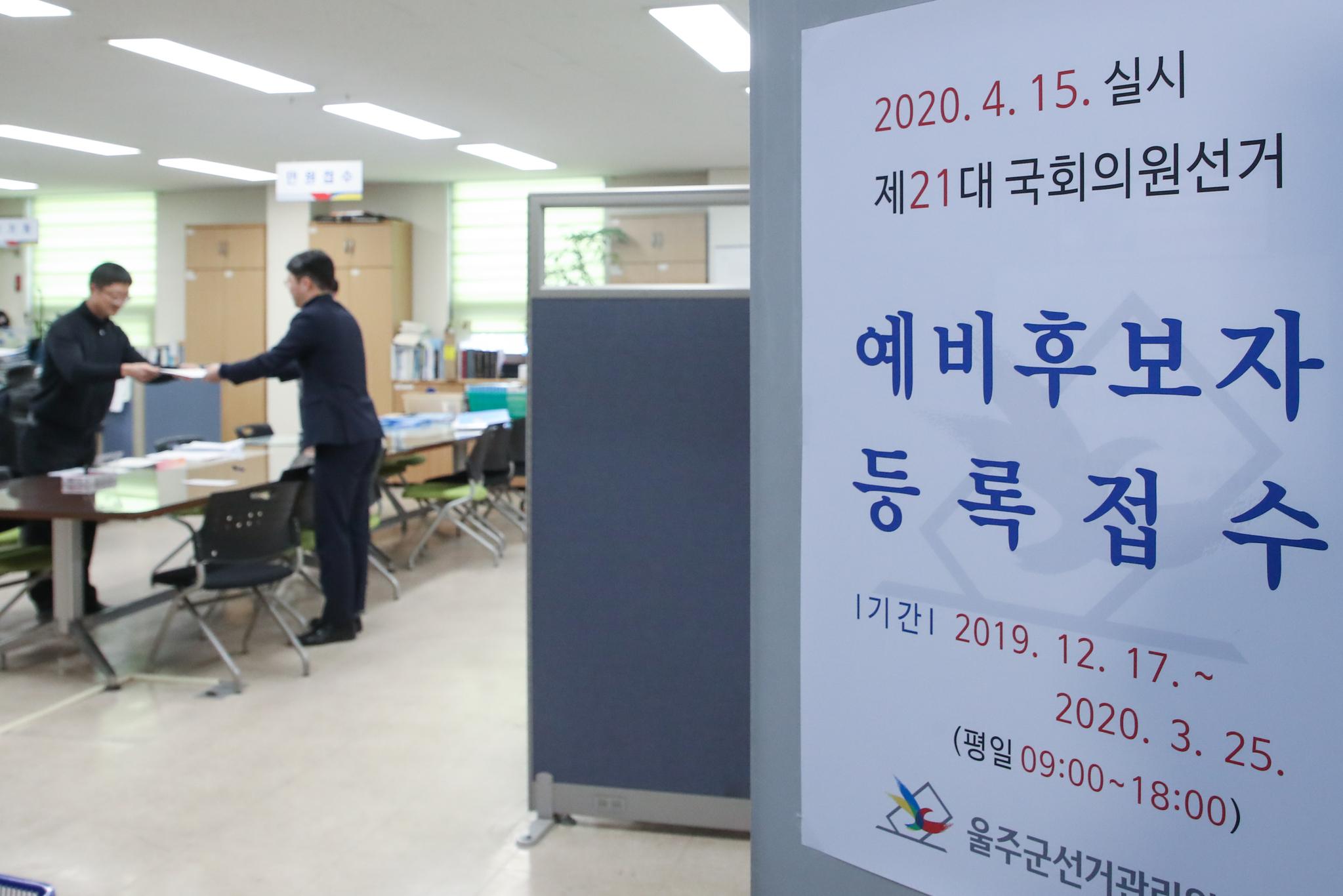 제21대 국회의원선거 예비후보자 등록이 시작된 17일 오전 울산시 남구선거관리위원회에서 예비후보들이 등록을 하고 있다. [뉴스1]