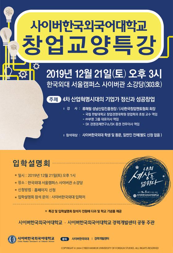 사이버한국외국어대학교 창업 교양특강 포스터 [사진-사이버한국외대]