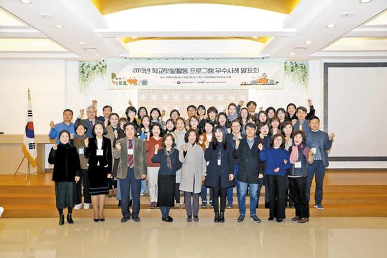 지난 11일 열린 '2019년 학교텃밭 활동 프로그램 우수사례 발표회' 참가자들이 기념 촬영을 하고 있다. [사진 농림축산식품부]