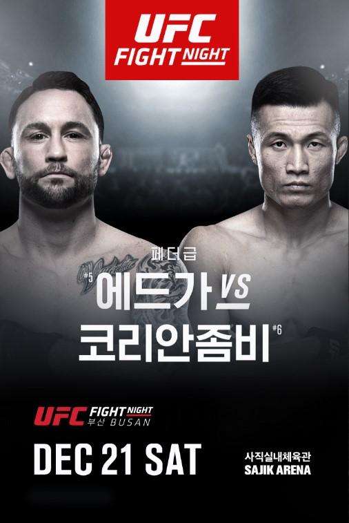 UFC부산 대회의 포스터. [사진 부산시]