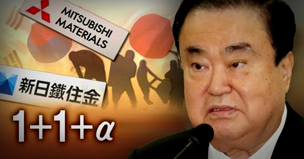 문희상 국회의장이 18일 일제 강제징용 피해자 배상 문제 해법으로 이른바 '1+1+α(알파)' 법안을 대표 발의했다. [연합뉴스·뉴스1]