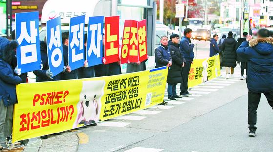 지난달 18일 삼성전자 화성사업장 앞에서 삼성전자노조 조합원들이 선전전을 하고 있다. [연합뉴스]