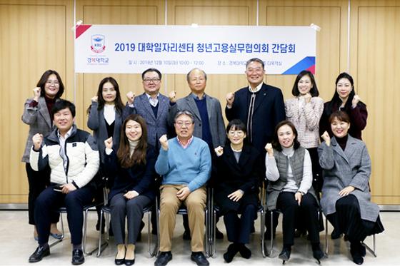 경복대학교, 지역 일자리 창출 위한 청년고용협의회 출범