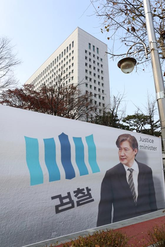 서울 서초구 대검찰청 인근에 조국 전 법무부 장관 관련 현수막이 걸려있다. [뉴스1]