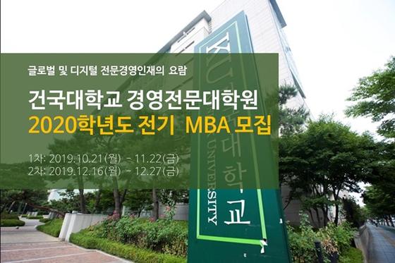 국내 창의 인재들의 산실 건국대 MBA, 신입생 모집