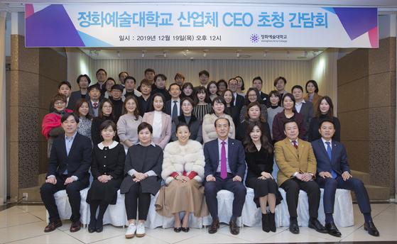 정화예술대학교 산업체 CEO 초청 간담회 개최