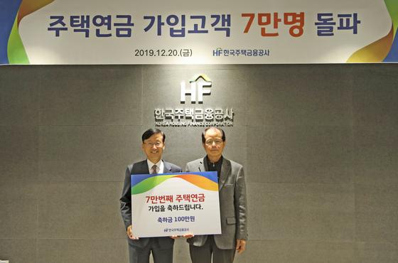 한국주택금융공사는 20일 7만먼째 가입자 강태흡(80)씨에게 축하금과 기념품을 전달했다. [주택금융공사]