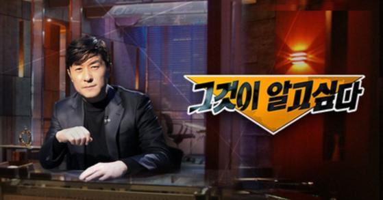 SBS 시사프로그램 '그것이 알고싶다'. [사진 그알 홈페이지 캡처]