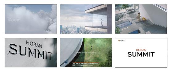 호반건설이 새 프리미엄 브랜드 '호반써밋'을 선보였다. 이미지는 호반써밋 TV CF 화면.