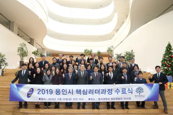 명지대학교 2019 용인시 핵심리더과정 수료식