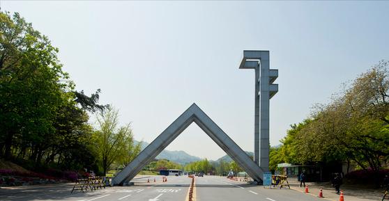 서울대 정문. [중앙포토]
