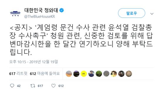 [청와대 공식 트위터 캡처]