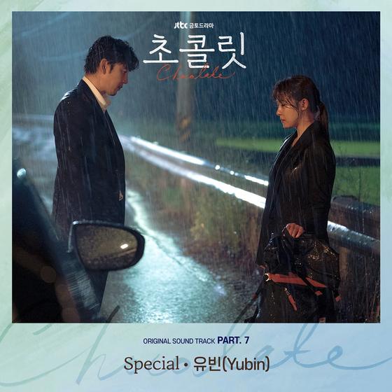 드라마 '초콜릿' OST