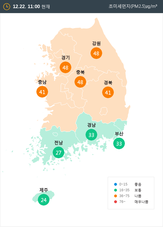 [12월 22일 PM2.5]  오전 11시 전국 초미세먼지 현황