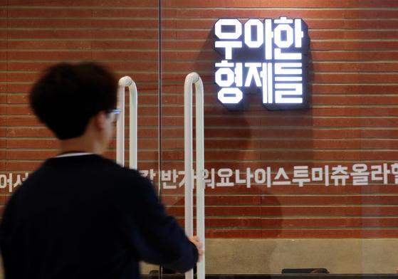 서울 송파구 배달의 민족을 운영하는 우아한형제 방문자 센터의 모습. [뉴스1]
