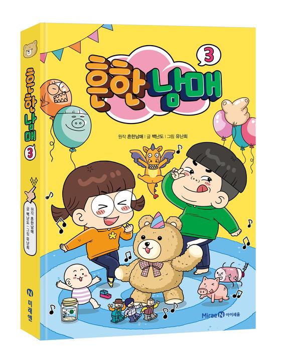 ㈜미래엔 아이세움, 어린이 베스트셀러 돌풍 '흔한남매' 세번째 시리즈 출간