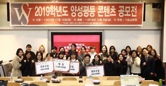 서울여자대학교, '2019 양성평등 콘텐츠 공모전 시상식' 개최