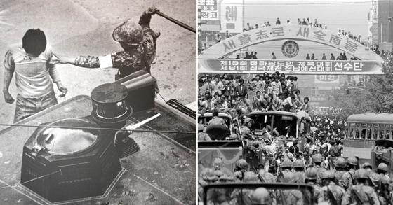 5·18 당시 계엄군이 시민을 향해 곤봉을 휘두르고 있다. 오른쪽은 80년 5월 계엄군과 대치한 시민들. [중앙포토]