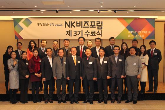 중앙일보 'NK비즈포럼' 3기 수료