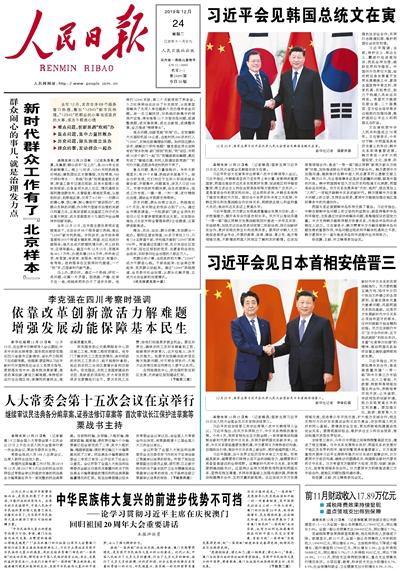 중국 인민일보는 24일 1면 상단에 한중 정상회담을, 하단에 중일 정상회담 소식을 게재했다. [중국 인민망 캡처]