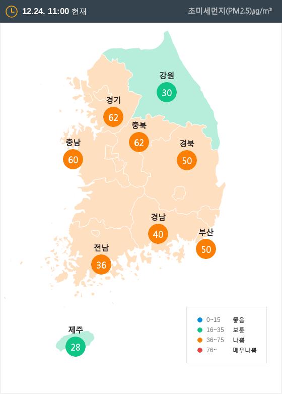 [12월 24일 PM2.5]  오전 11시 전국 초미세먼지 현황