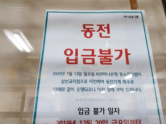 23일 오후 방문한 KEB하나은행 동소문지점. 1995년부터 영업했던 이 지점은 내년 1월 문을 닫는다. 성지원 기자