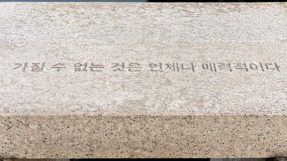 [사진 국립현대미술관]