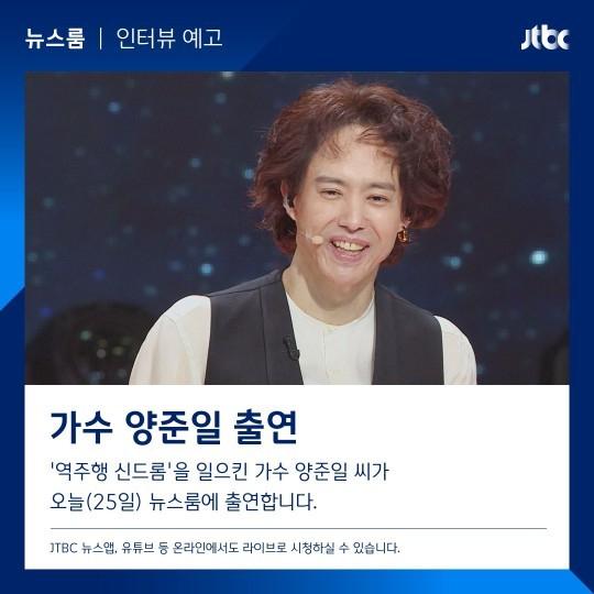 가수 양준일 JTBC '뉴스룸' 출연. [사진 JTBC]
