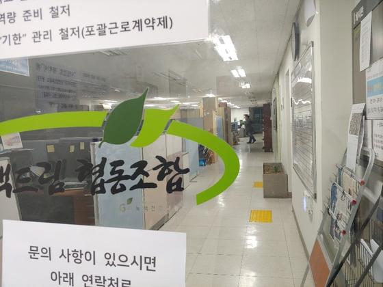 임금 체불 혐의로 구속 위기에 놓인 허인회 전 녹색드림협동조합 이사장이 운영하던 서울 동대문구 해당 조합 사무실. 크리스마스 휴일임에도 사무실 불이 환하게 켜 있고 사람들이 드나들었다. 최은경 기자