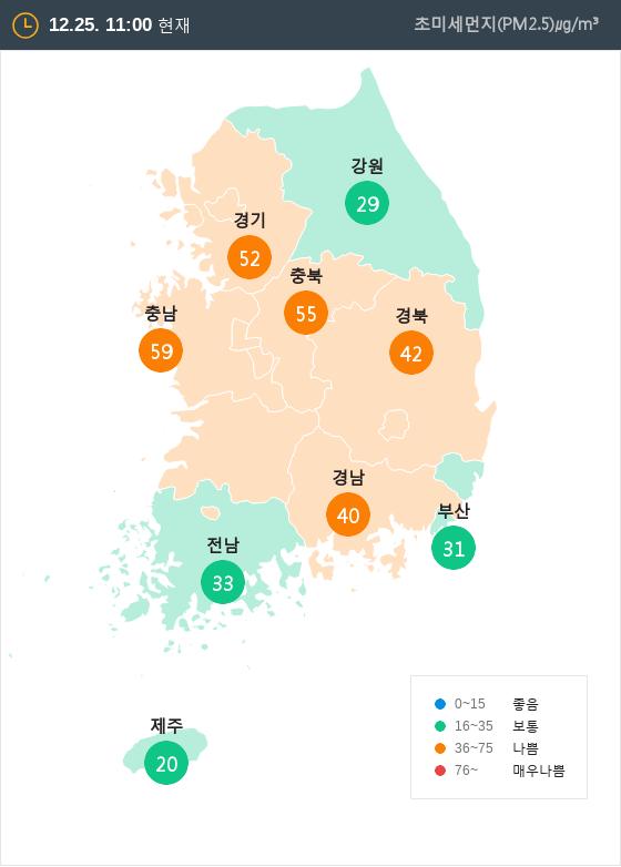[12월 25일 PM2.5]  오전 11시 전국 초미세먼지 현황
