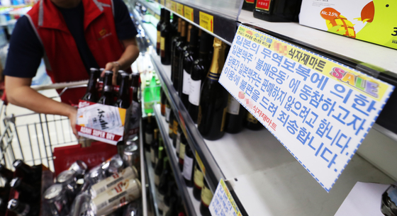 경기도 수원시의 한 식자재마트에 당분간 일본 맥주를 판매하지 않는다는 안내문이 걸려 있다. 연합뉴스