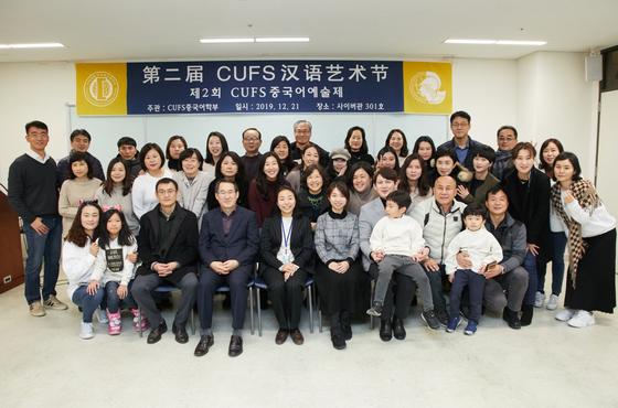 사이버한국외대 중국어학부, '제2회 CUFS중국어예술제' 개최 〈사진-사이버한국외대〉